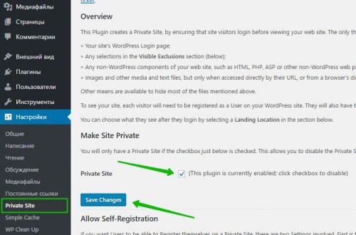 Создать приватный скрытый сайт на WordPress