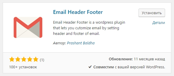 Email Header Footer