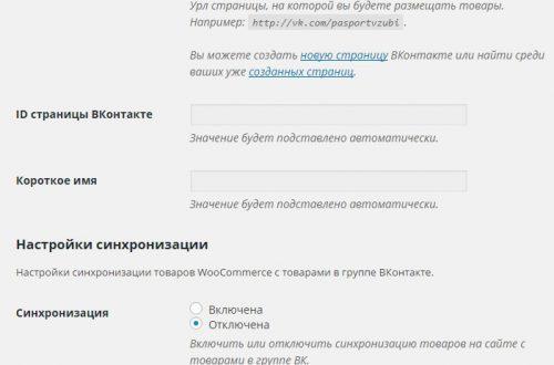 Интеграция Woocommerce с Вконтакте синхронизация товаров