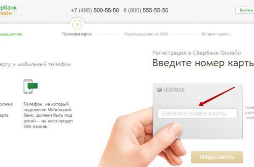 Сбербанк онлайн как открыть личный кабинет