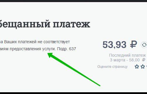 Взять обещанный платёж Теле2 на телефоне 50 100 200 рублей