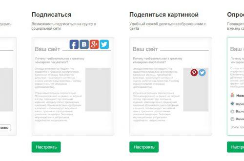 Классный сервис для добавления на сайт кнопок соцсетей поделится