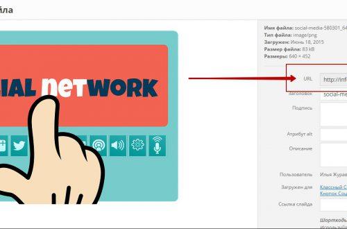 Как узнать URL адрес фотографии на сайте wordpress