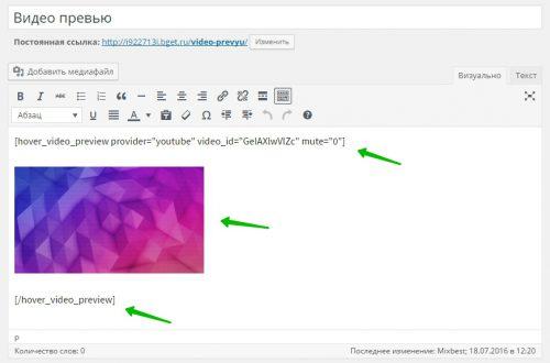 Hover Video Preview, видео превью подсказки при наведении на любой элемент