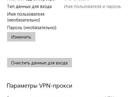 Виртуальная сеть VPN Windows 10 подключение настройка
