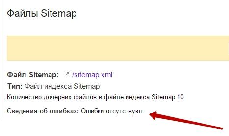 Как проверить файл sitemap.xml в Google Веб-мастер