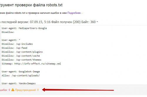Как проверить файл robots.txt в гугл вебмастер