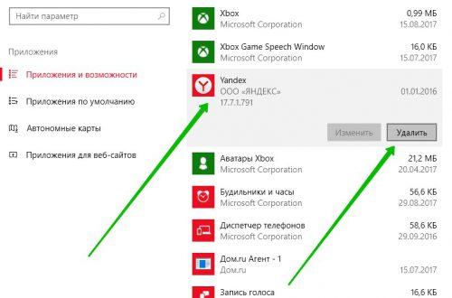 Как удалить Яндекс с компьютера Windows 10