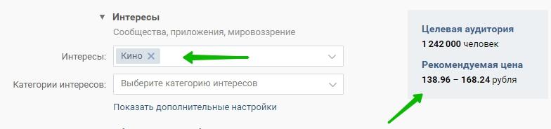 интересы реклама вконтакте