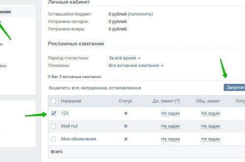 Реклама Вконтакте настройка Инструкция 100%