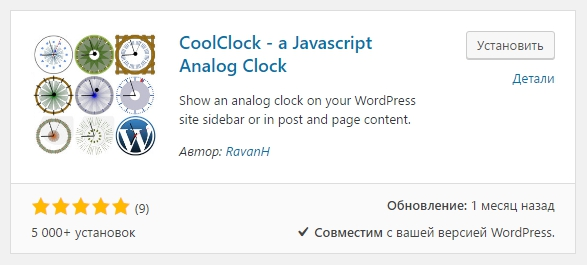 CoolClock - a Javascript Analog Clock