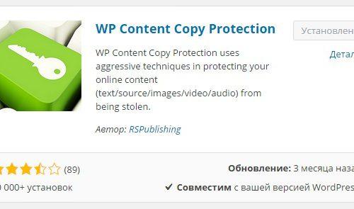 Защита wordpress сайта от копирования контента