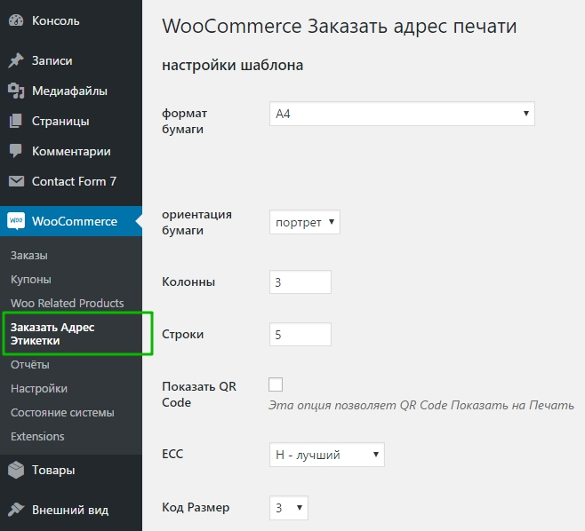 WooCommerce Заказать адрес печати