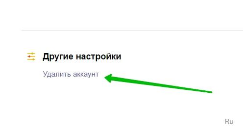 удалить аккаунт почту Яндекс