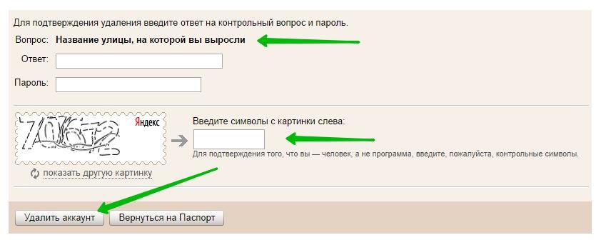 Яндекс удалить ответ вопрос