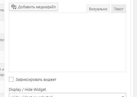 Как вернуть старый виджет Текст до версии WordPress 4.8 плагин