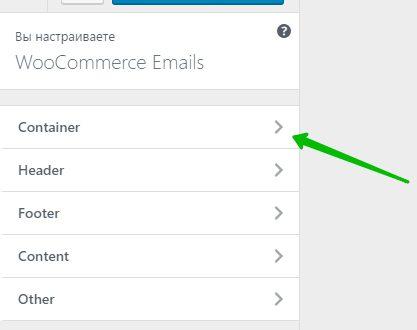 Настройка писем WooCommerce Email Супер плагин