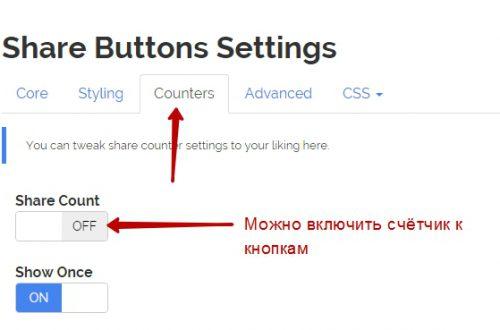 Простой плагин wordpress красивые кнопки поделиться в соцсетях !