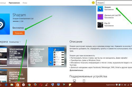 Shazam обзор приложения Windows 10