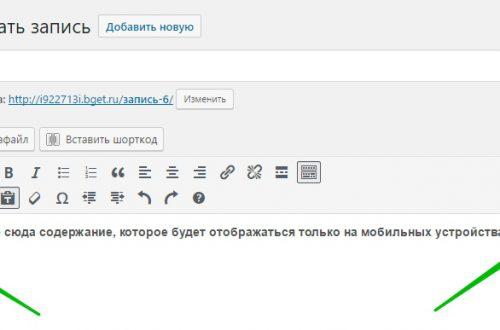 Показывать контент только на определённом устройстве плагин WordPress