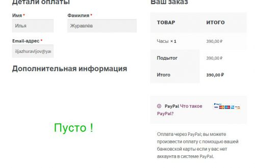 WooCommerce Digital Checkout скрыть доставку для цифрового товара