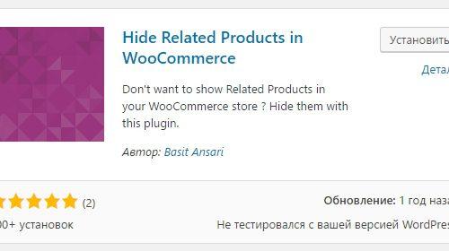 Hide Related Products WooCommerce скрыть похожие товары