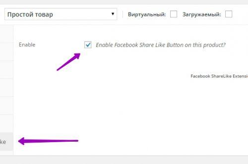 Кнопка фейсбук нравится и поделиться для Woocommerce !