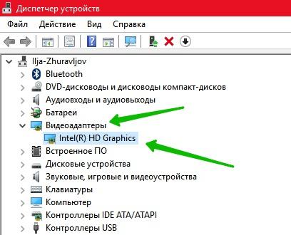 Видеоадаптер Intel HD Graphics Windows 10