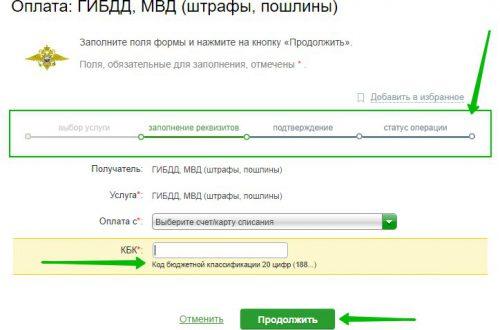 Сбербанк онлайн оплатить ГИБДД штрафы пошлины
