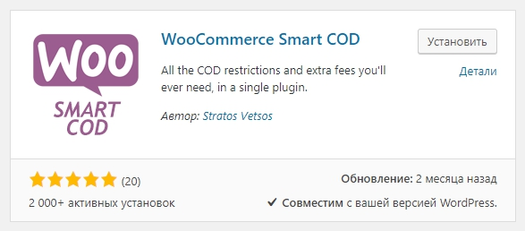 WooCommerce Smart COD