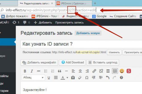 Как узнать ID записи WordPress