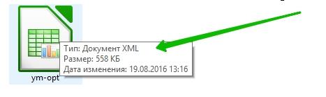 XML файл