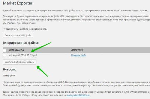 Market Exporter YML из Woocommerce в Яндекс Маркет