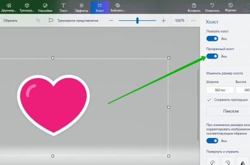 Как сделать прозрачный фон в paint 3d у картинки