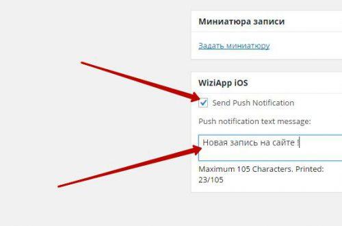 Айфон приложение для сайта wordpress