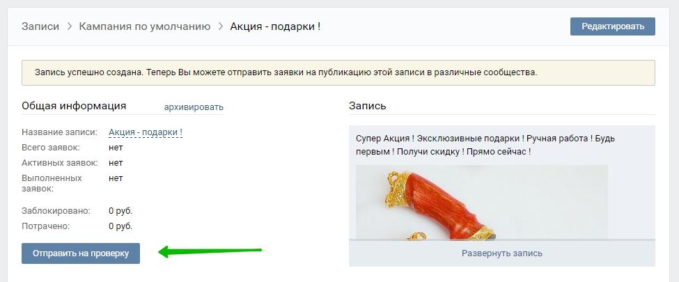 проверка, реклама, вконтакте