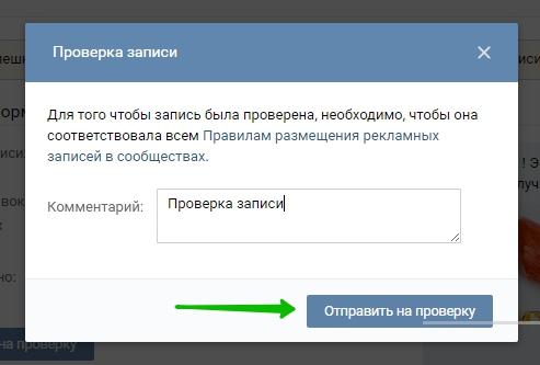 проверка реклама вконтакте