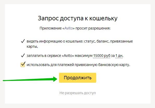 доступ к кошельку Яндекс