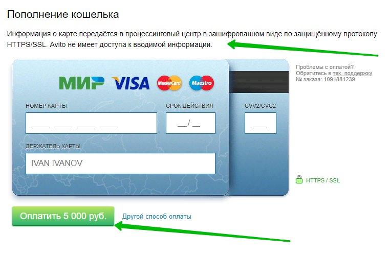 банковская карта авито