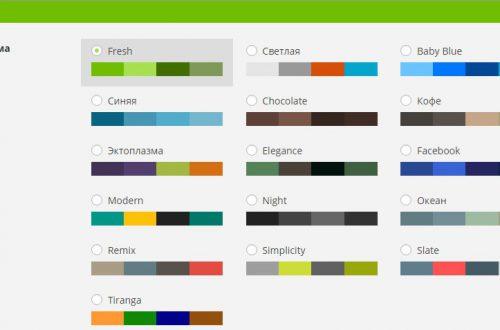 Изменить цвет админ панели wordpress большой выбор цветовых схем !