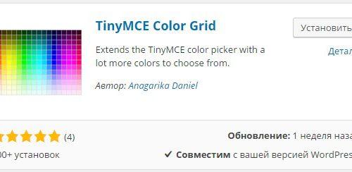 Добавить больше цветов в визуальный редактор wordpress !