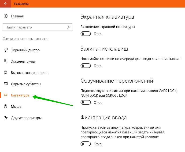клавиатура параметры Windows 10