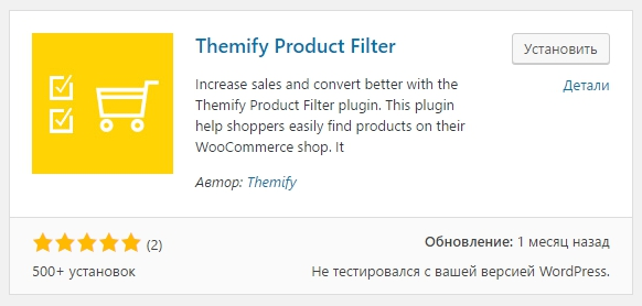 Themify Product Filter