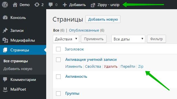 zip архив wordpress