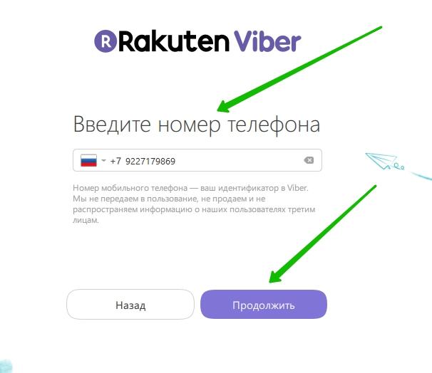 номер телефона viber