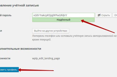 Изменить пароль для входа в админ панель wordpress