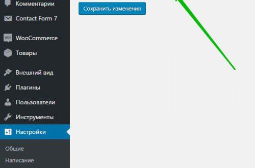 Woocommerce Open Graph мета тег социальные сети