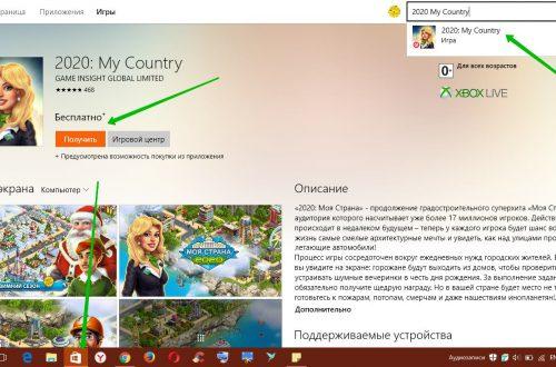 2020 My Country обзор игры Windows 10