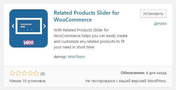 Related Products Slider for WooCommerce Basic