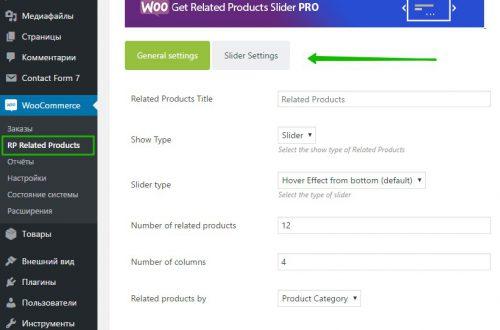Related Products Slider WooCommerce Стильный слайдер похожие товары